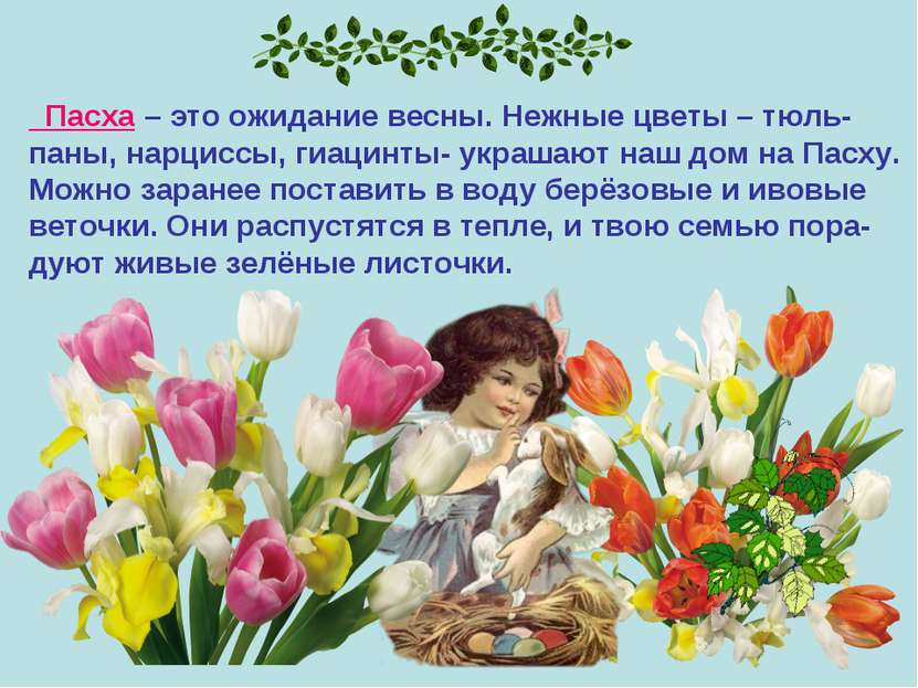 Пасха – это ожидание весны. Нежные цветы – тюль- паны, нарциссы, гиацинты- ук...