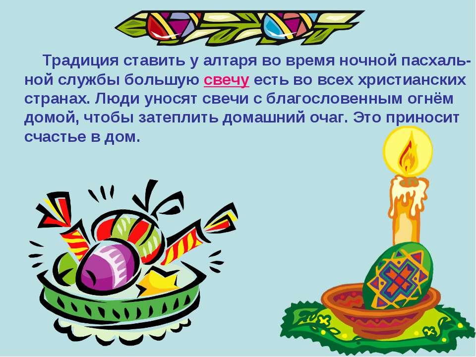 Традиция ставить у алтаря во время ночной пасхаль- ной службы большую свечу е...