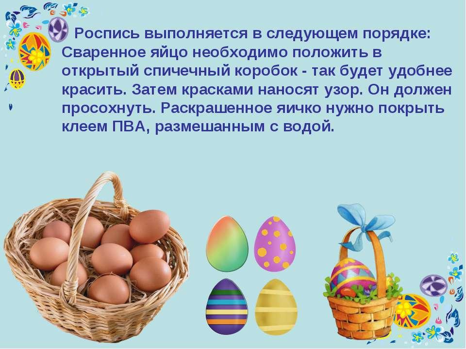 Роспись выполняется в следующем порядке: Сваренное яйцо необходимо положить в...