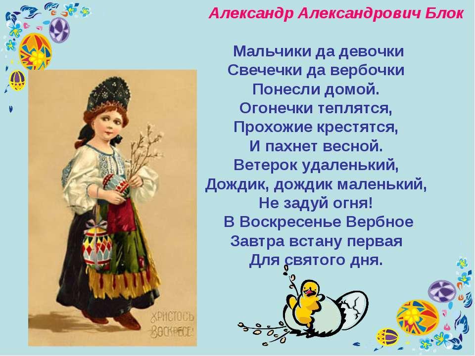 Александр Александрович Блок Мальчики да девочки Свечечки да вербочки Понесли...