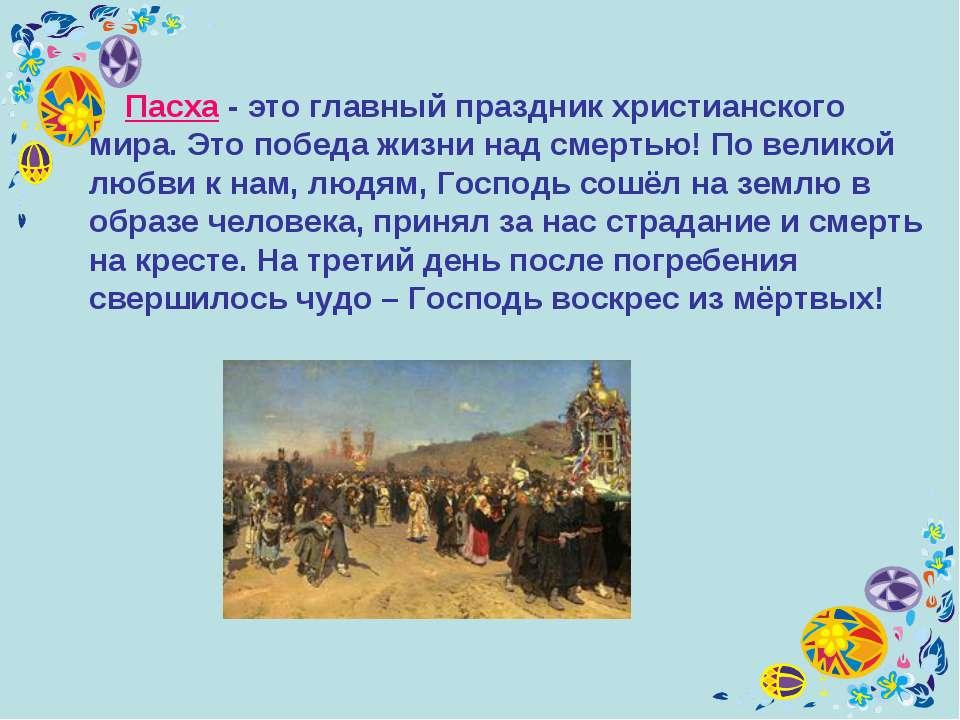 Пасха - это главный праздник христианского мира. Это победа жизни над смертью...