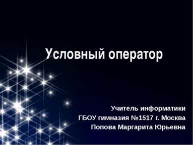 Условный оператор Учитель информатики ГБОУ гимназия №1517 г. Москва Попова Ма...