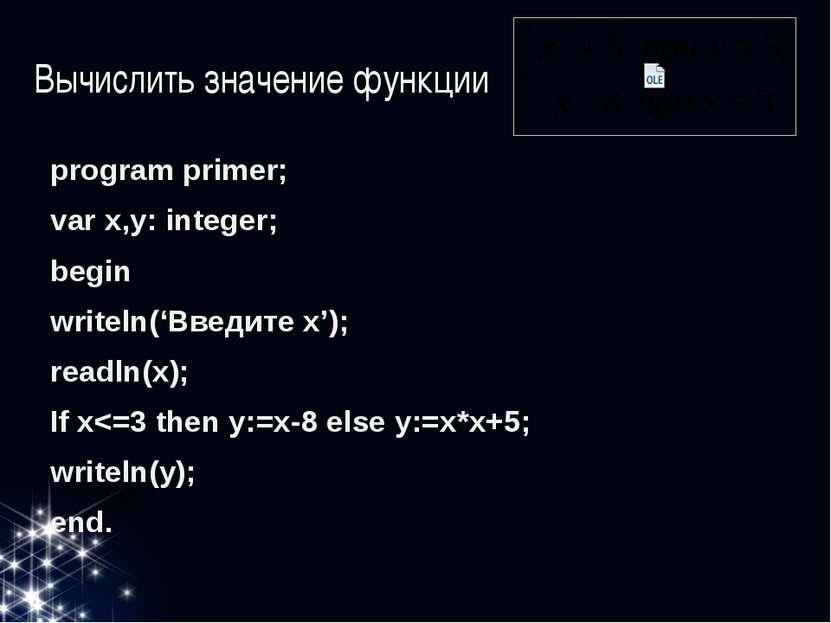Вычислить значение функции program primer; var x,y: integer; begin writeln('В...