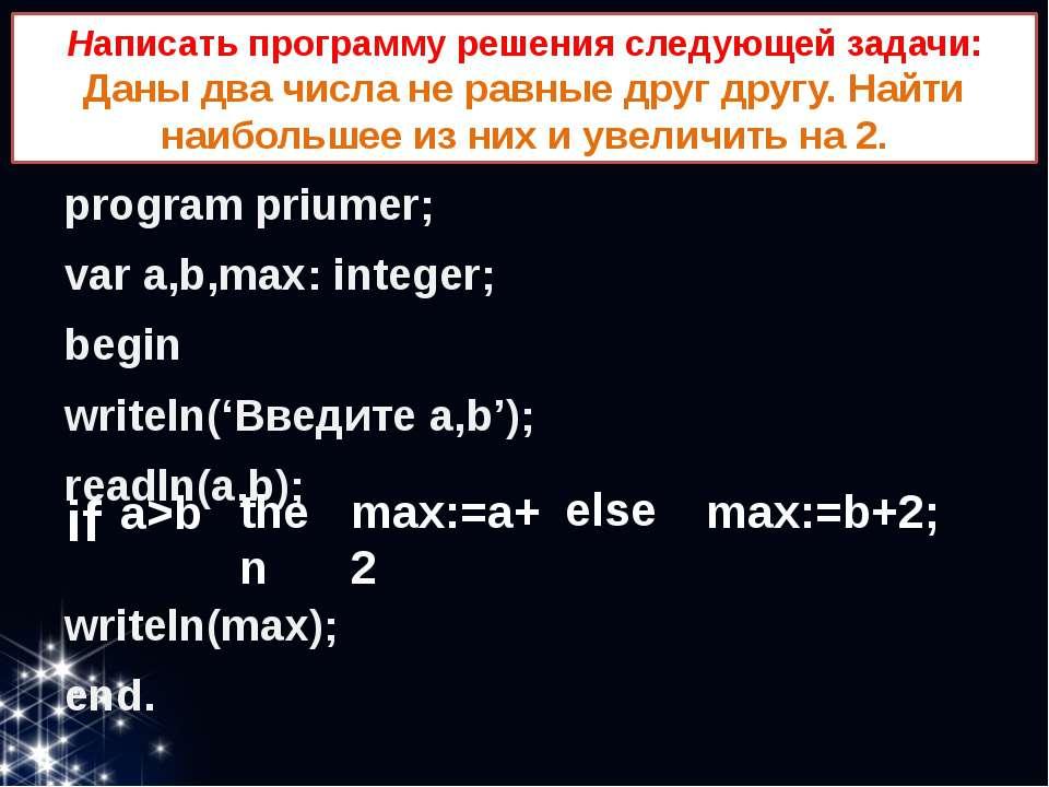 Написать программу решения следующей задачи: Даны два числа не равные друг др...