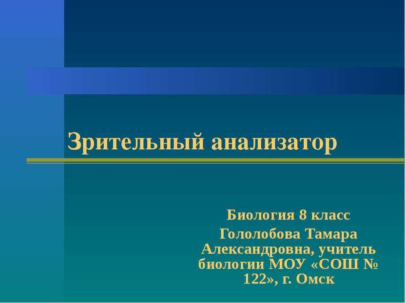 Зрительный анализатор Биология 8 класс Гололобова Тамара Александровна, учите...