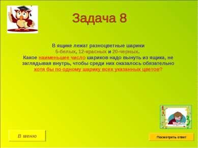 В меню Посмотреть ответ В ящике лежат разноцветные шарики 5-белых, 12-красных...