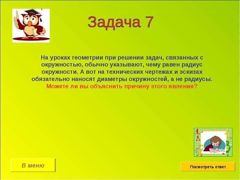 В меню Посмотреть ответ На уроках геометрии при решении задач, связанных с ок...