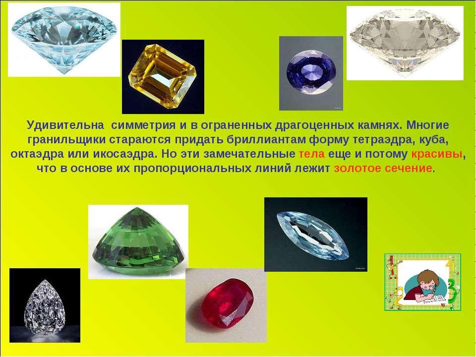Удивительна симметрия и в ограненных драгоценных камнях. Многие гранильщики с...