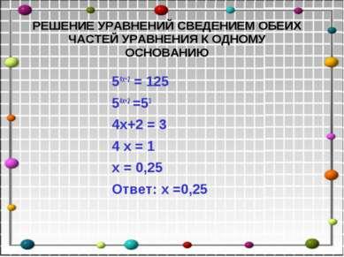 54x+2 = 125 54x+2 =53 4x+2 = 3 4 x = 1 x = 0,25 Ответ: x =0,25 РЕШЕНИЕ УРАВНЕ...