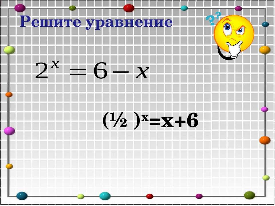 (½ )х=х+6 Решите уравнение