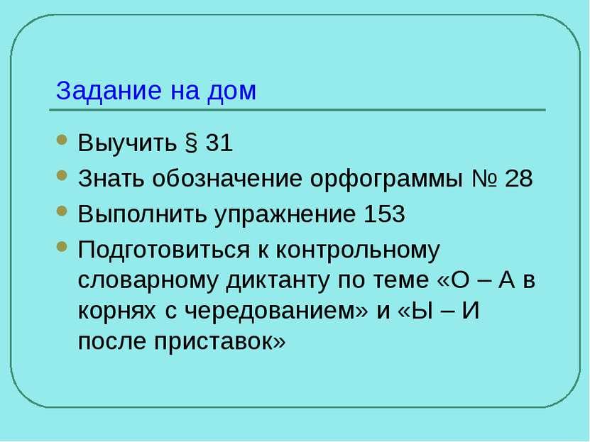 Задание на дом Выучить § 31 Знать обозначение орфограммы № 28 Выполнить упраж...