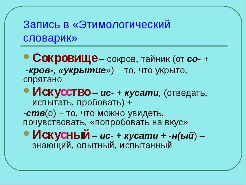 Запись в «Этимологический словарик» Сокровище – сокров, тайник (от со- + -кро...