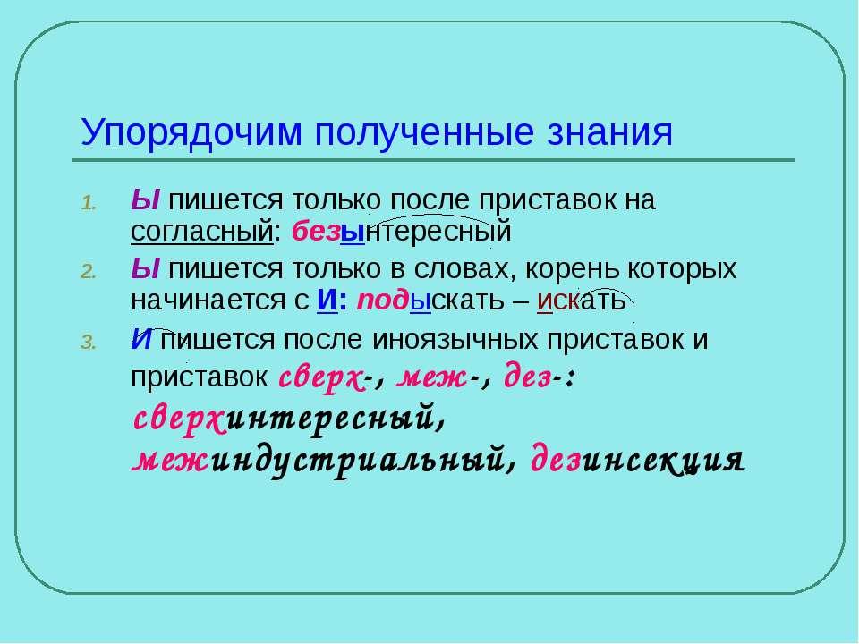 Упорядочим полученные знания Ы пишется только после приставок на согласный: б...