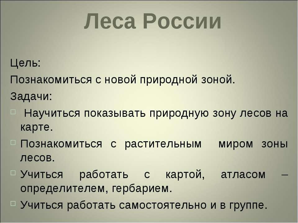 Леса России Цель: Познакомиться с новой природной зоной. Задачи: Научиться по...