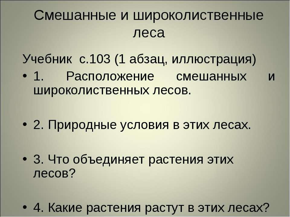 Смешанные и широколиственные леса Учебник с.103 (1 абзац, иллюстрация) 1. Рас...