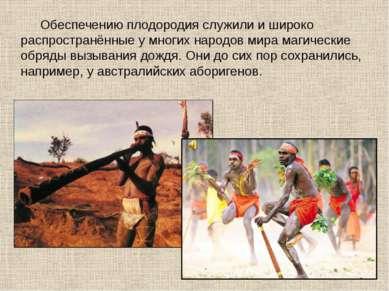 Обеспечению плодородия служили и широко распространённые у многих народов мир...