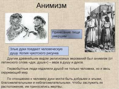 Анимизм Другим древнейшим видом религиозных верований был анимизм (от латинск...