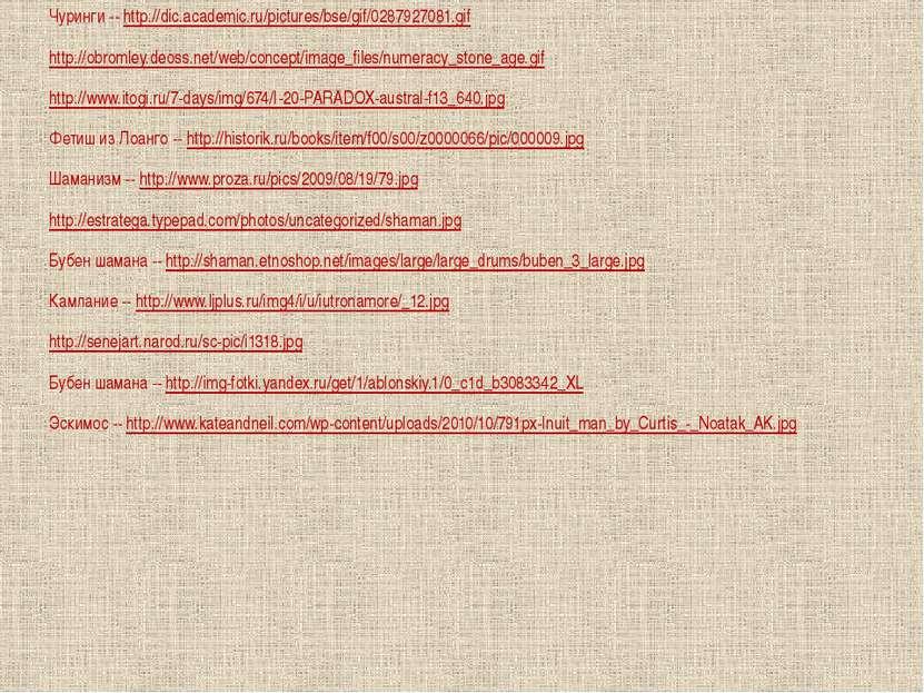 Чуринги -- http://dic.academic.ru/pictures/bse/gif/0287927081.gif http://obro...