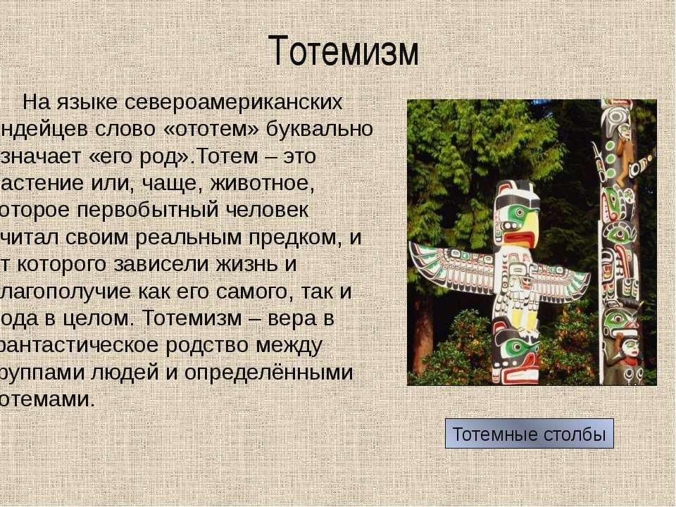 Тотемизм На языке североамериканских индейцев слово «ототем» буквально означа...