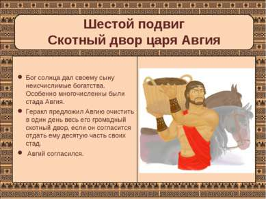 Шестой подвиг Скотный двор царя Авгия Бог солнца дал своему сыну неисчислимые...