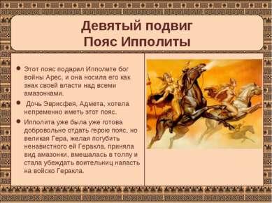 Девятый подвиг Пояс Ипполиты Этот пояс подарил Ипполите бог войны Арес, и она...