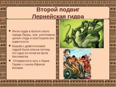 Второй подвиг Лернейская гидра Жила гидра в болоте около города Лерны, она ун...