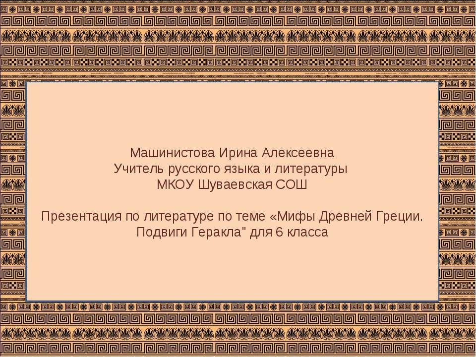 Машинистова Ирина Алексеевна Учитель русского языка и литературы МКОУ Шуваевс...