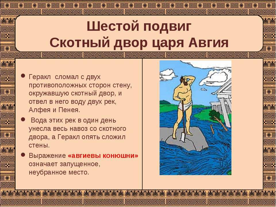 Шестой подвиг Скотный двор царя Авгия Геракл сломал с двух противоположных ст...