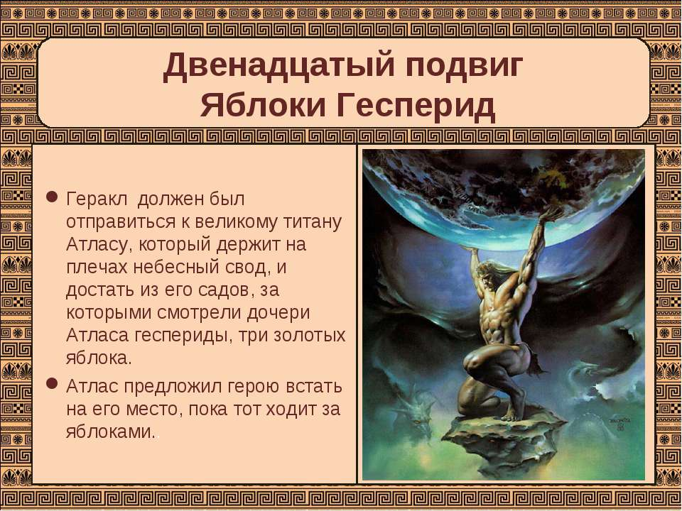 Двенадцатый подвиг Яблоки Гесперид Геракл должен был отправиться к великому т...