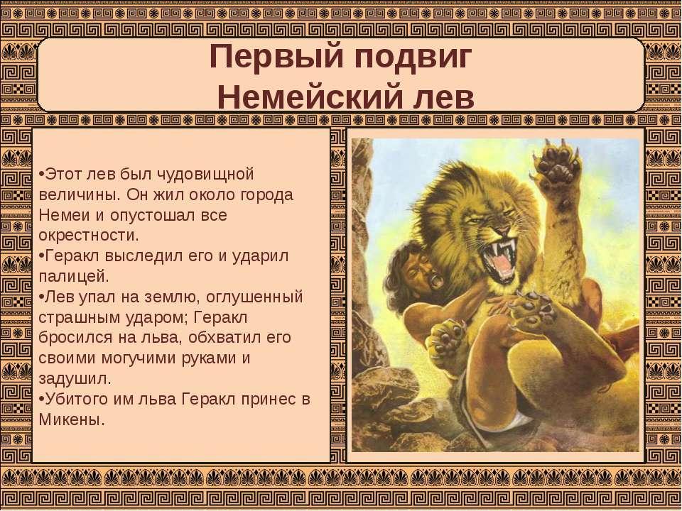 Первый подвиг Немейский лев Этот лев был чудовищной величины. Он жил около го...