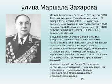 улица Маршала Захарова Матвей Васильевич Захаров (5 (17) августа 1898, Тверск...