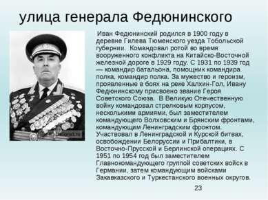 улица генерала Федюнинского Иван Федюнинский родился в 1900 году в деревне Ги...