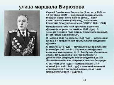улица маршала Бирюзова Сергей Семёнович Бирюзо в (8 августа 1904 — 19 октября...