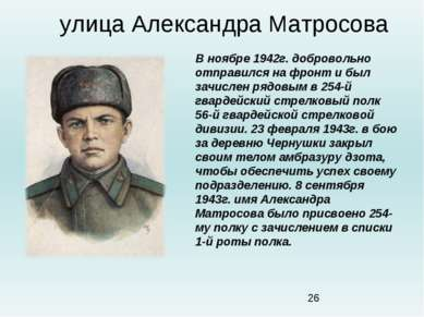 улица Александра Матросова В ноябре 1942г. добровольно отправился на фронт и ...