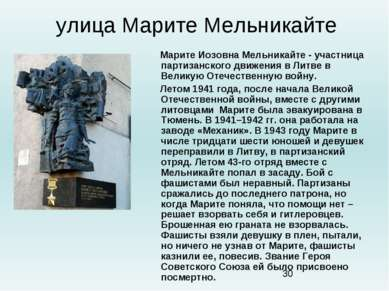 улица Марите Мельникайте Марите Иозовна Мельникайте - участница партизанского...