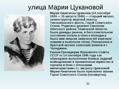 улица Марии Цукановой Мария Никитична Цуканова(14 сентября 1924— 15августа...