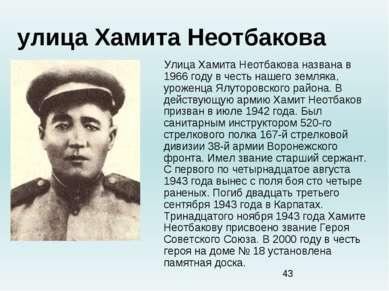 улица Хамита Неотбакова Улица Хамита Неотбакова названа в 1966 году в честь н...