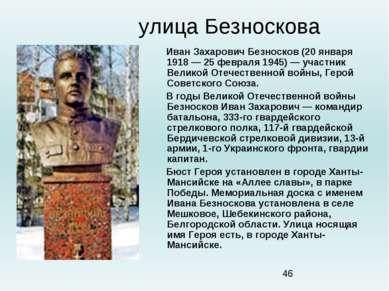улица Безноскова Иван Захарович Безносков (20 января 1918 — 25 февраля 1945) ...