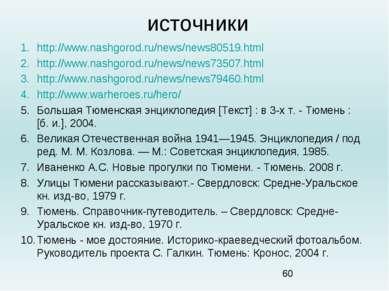 источники http://www.nashgorod.ru/news/news80519.html http://www.nashgorod.ru...