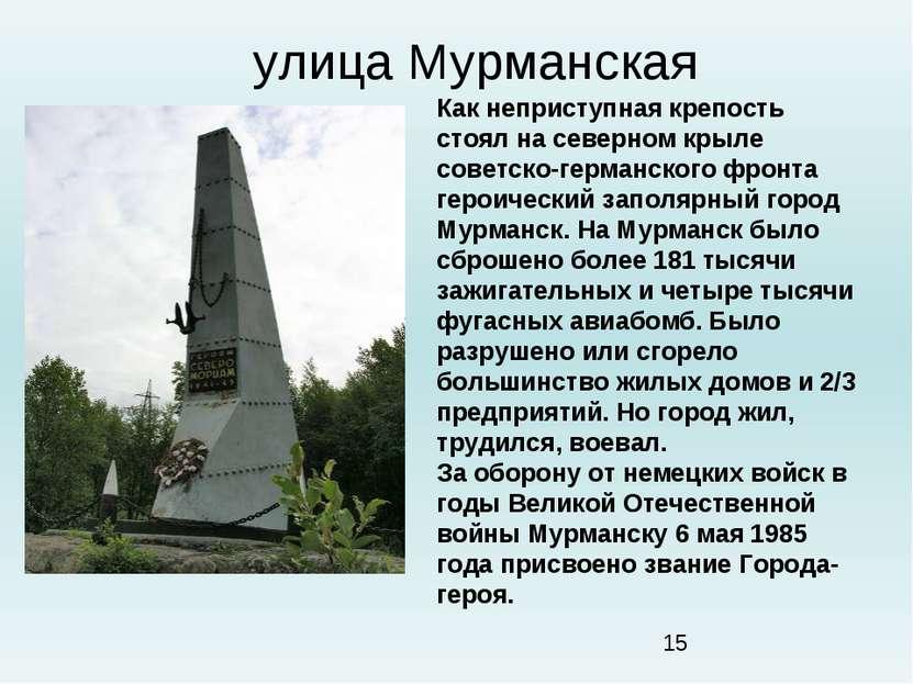 улица Мурманская Как неприступная крепость стоял на северном крыле советско-г...