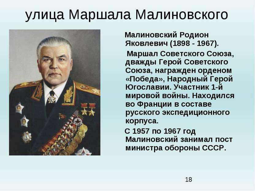 улица Маршала Малиновского Малиновский Родион Яковлевич (1898 - 1967). Маршал...