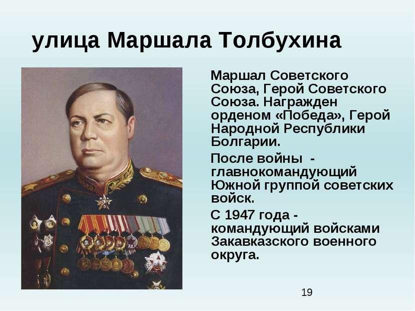 улица Маршала Толбухина Маршал Советского Союза, Герой Советского Союза. Нагр...