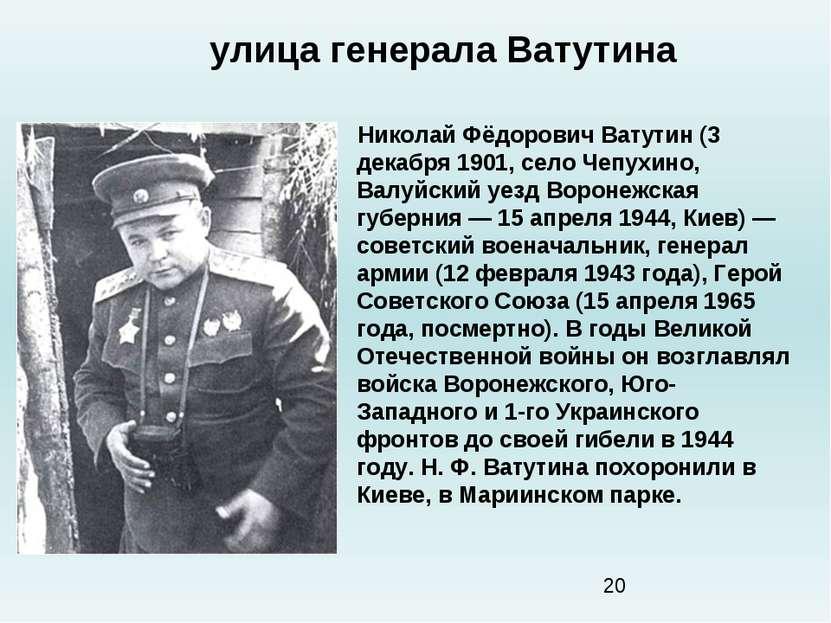 улица генерала Ватутина Николай Фёдорович Ватутин (3 декабря 1901, село Чепух...
