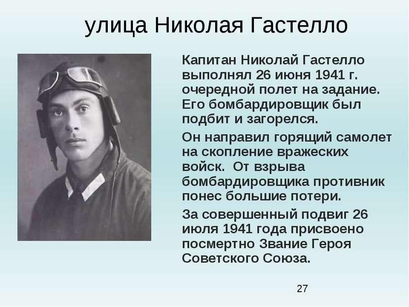 улица Николая Гастелло Капитан Николай Гастелло выполнял 26 июня 1941 г. очер...
