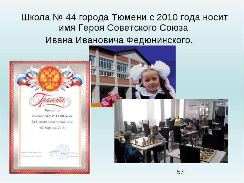 Школа № 44 города Тюмени с 2010 года носит имя Героя Советского Союза Ивана И...