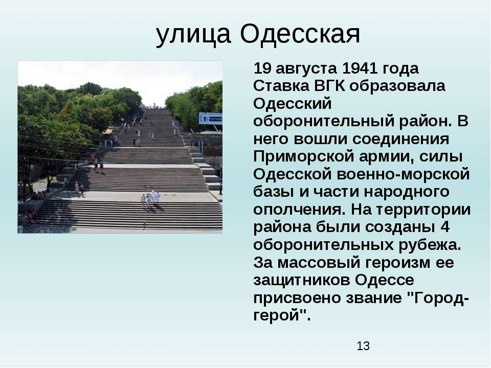 улица Одесская 19 августа 1941 года Ставка ВГК образовала Одесский оборонител...