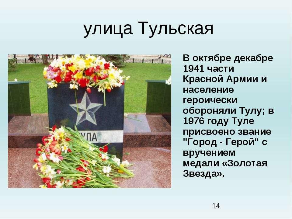 улица Тульская В октябре декабре 1941 части Красной Армии и население героиче...