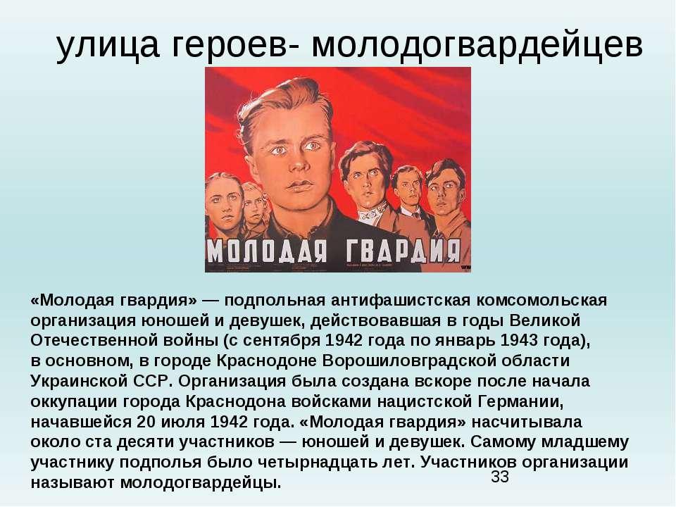 улица героев- молодогвардейцев «Молодая гвардия» — подпольная антифашистская ...