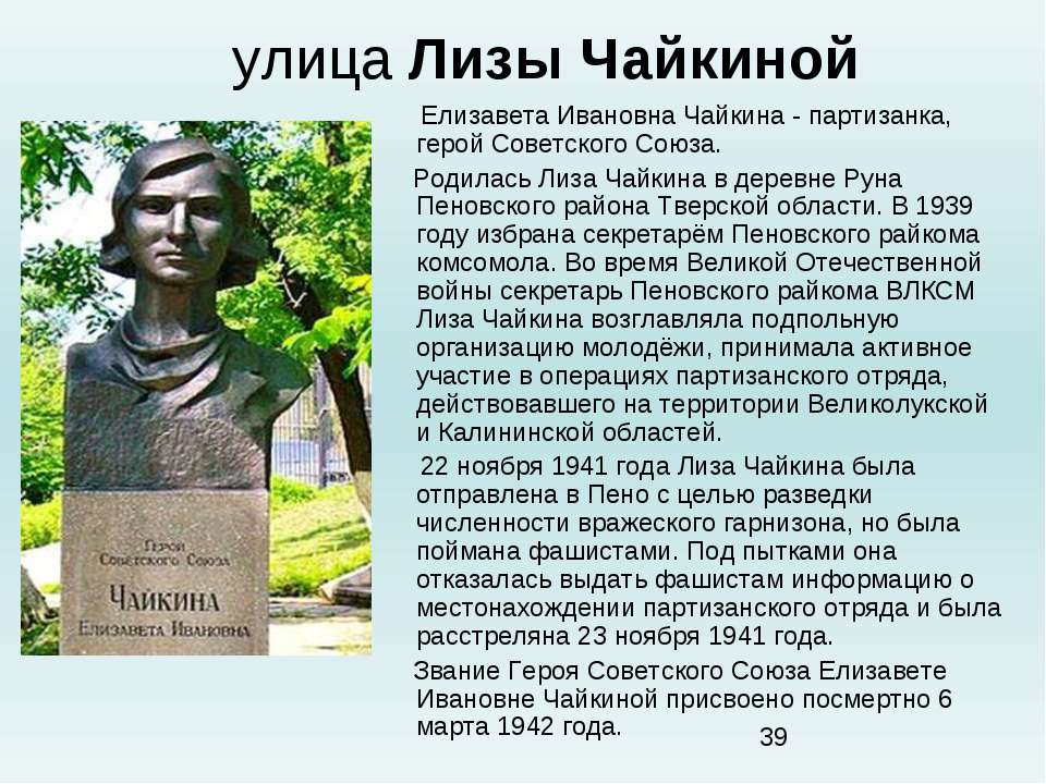 улицаЛизы Чайкиной Елизавета Ивановна Чайкина - партизанка, герой Советского...