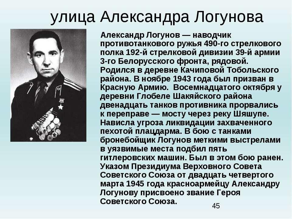 улица Александра Логунова Александр Логунов — наводчик противотанкового ружья...